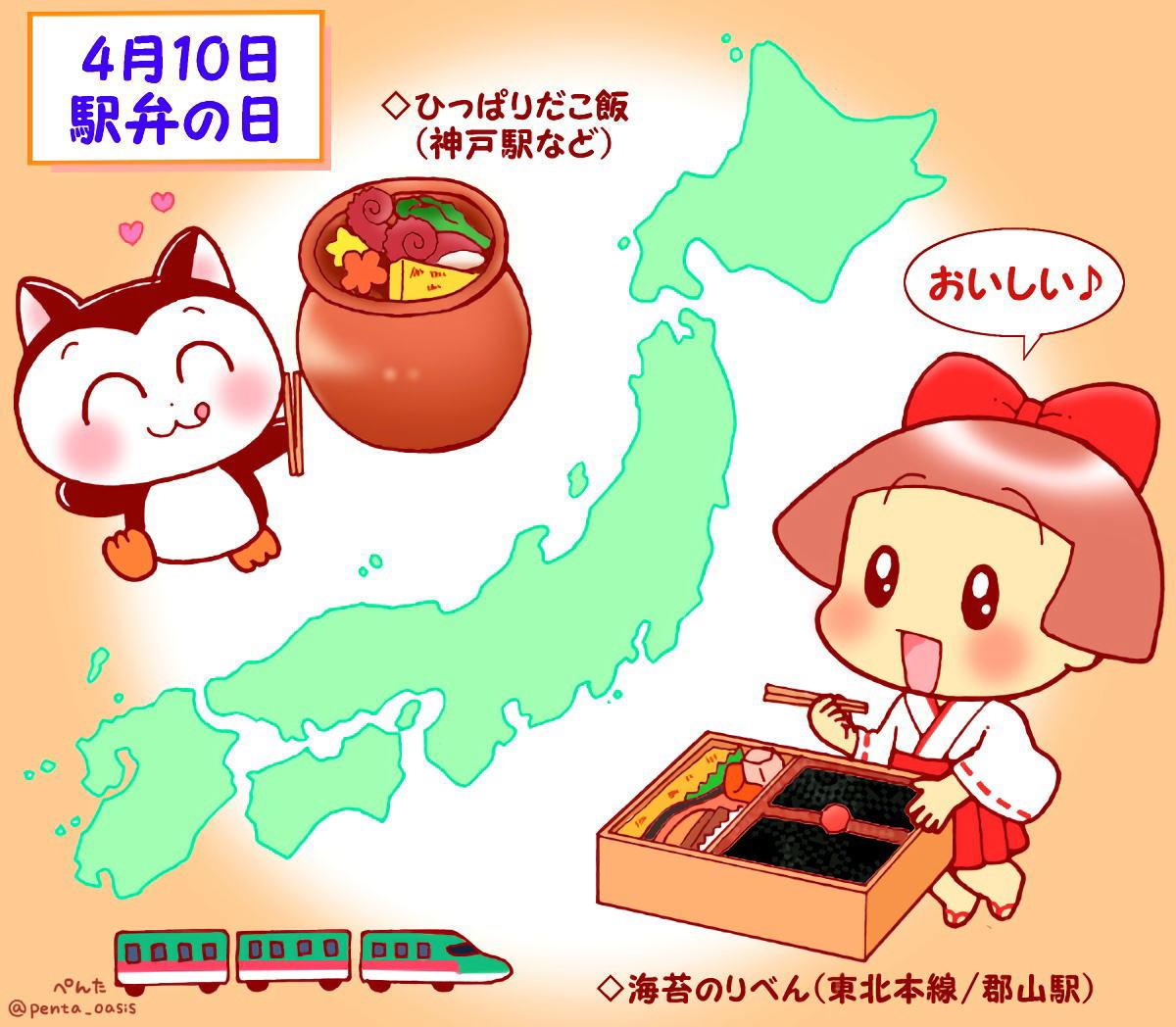 4月10日 駅弁の日 <366日への旅...