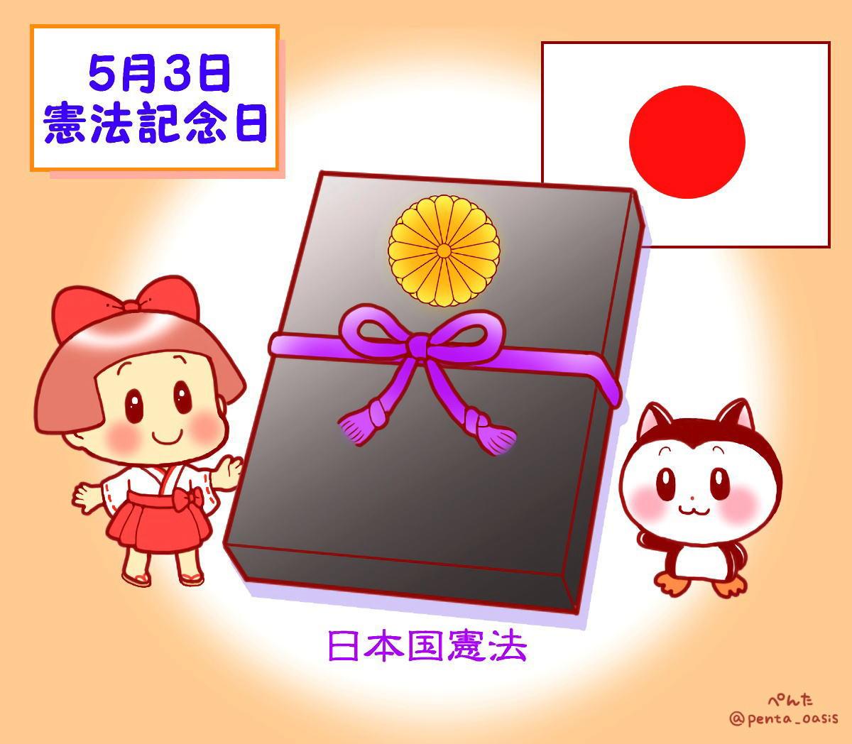 5月3日 憲法記念日 <366日への...