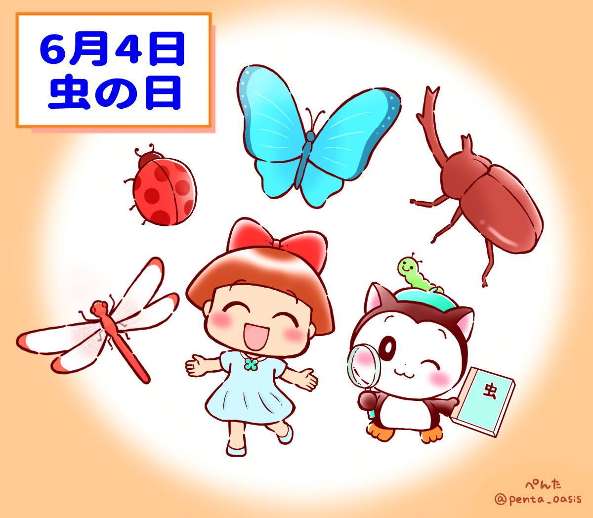 6月4日 虫の日 <366日への旅 記...