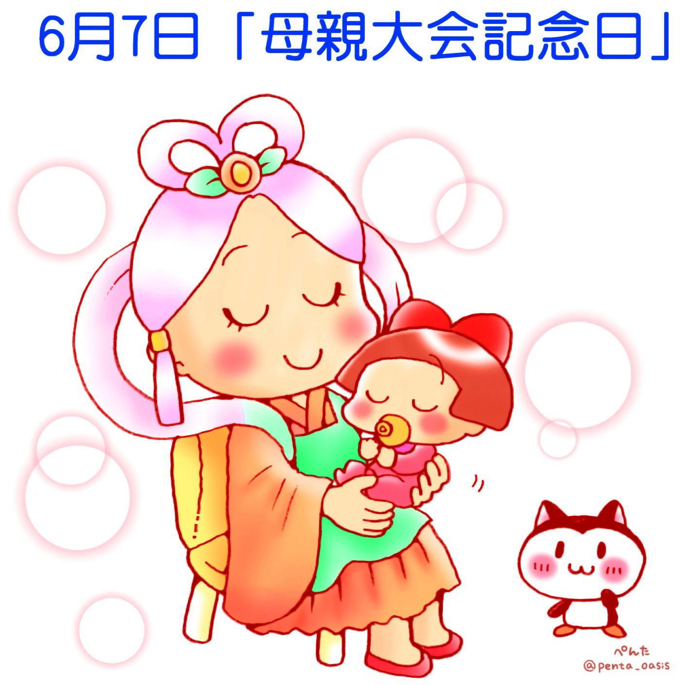 6月7日 母親大会記念日 <366日...