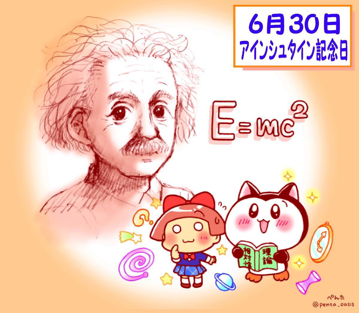 6月30日 アインシュタイン記念日...
