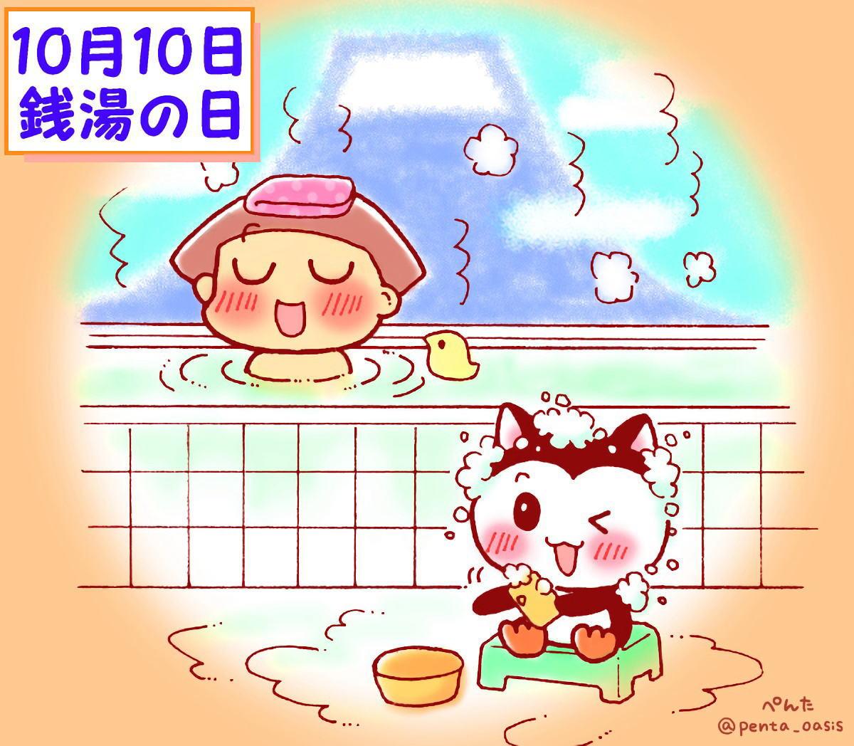 10月10日 銭湯の日 <366日への...