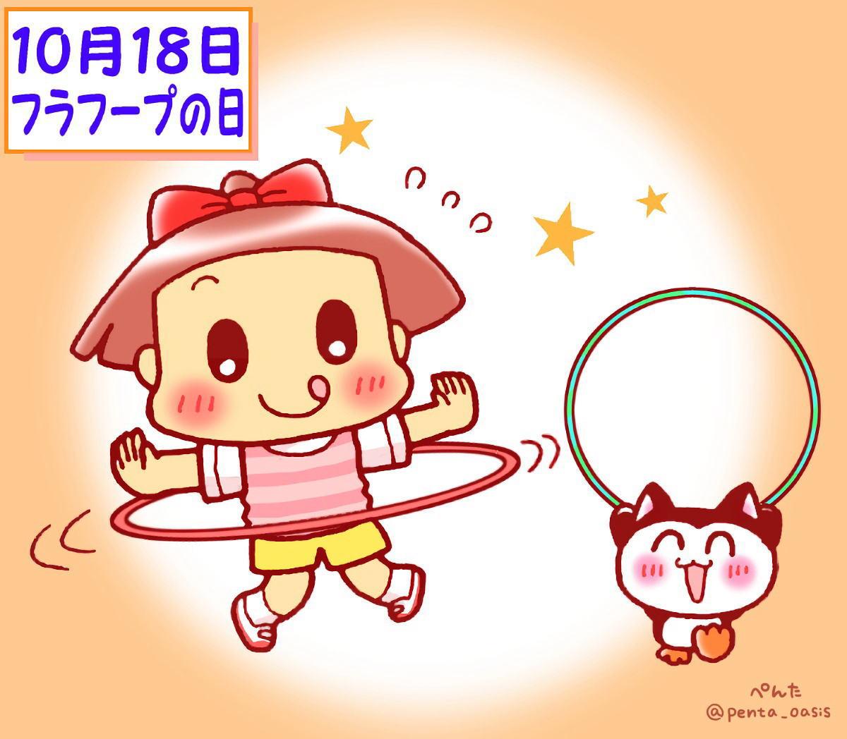 10月18日 フラフープの日 イラスト 福ちゃん