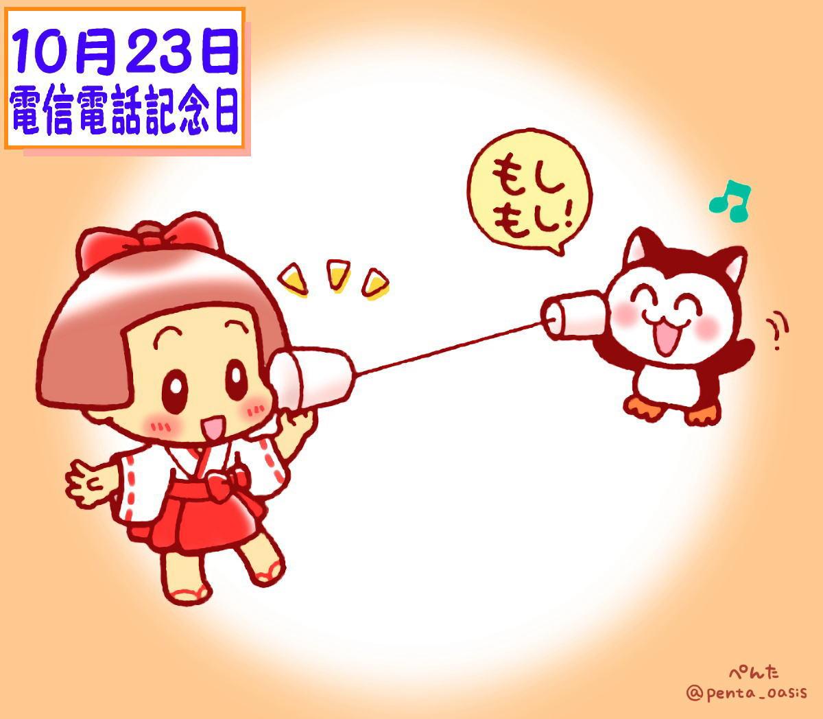 10月23日 電信電話記念日 <366...