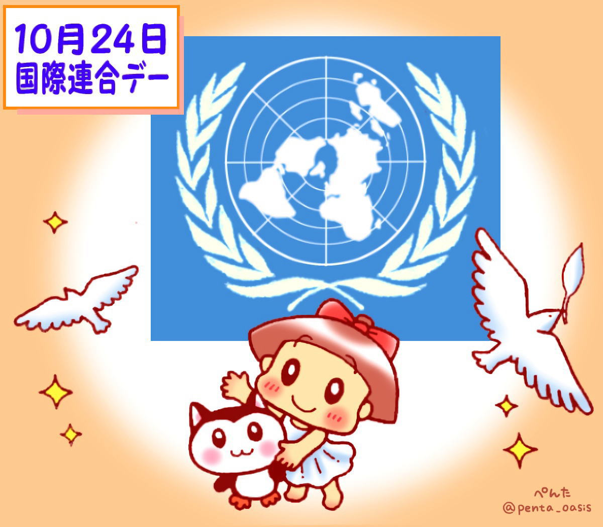 10月24日 国際連合デー <366日...