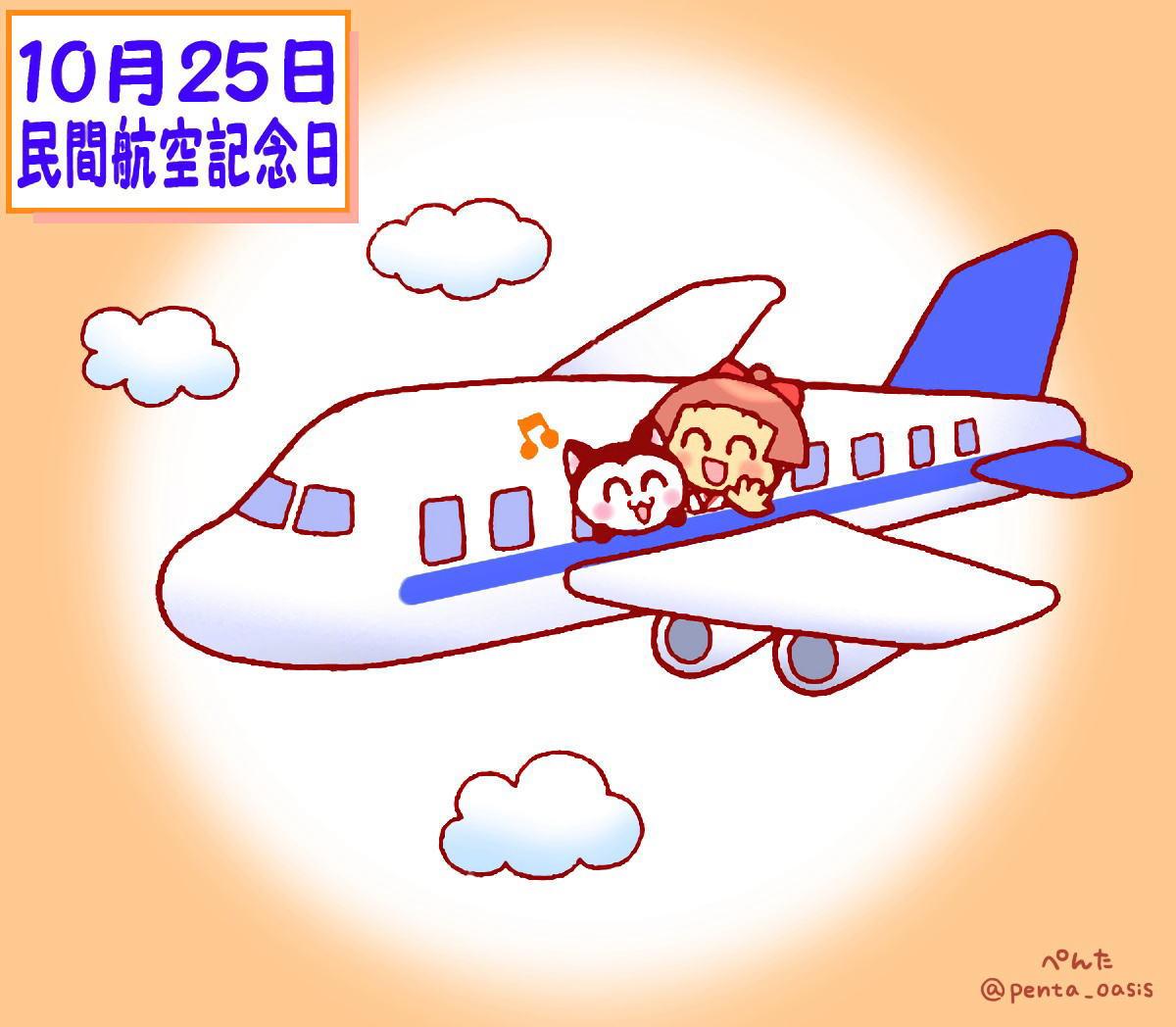 10月25日 民間航空記念日 <366...