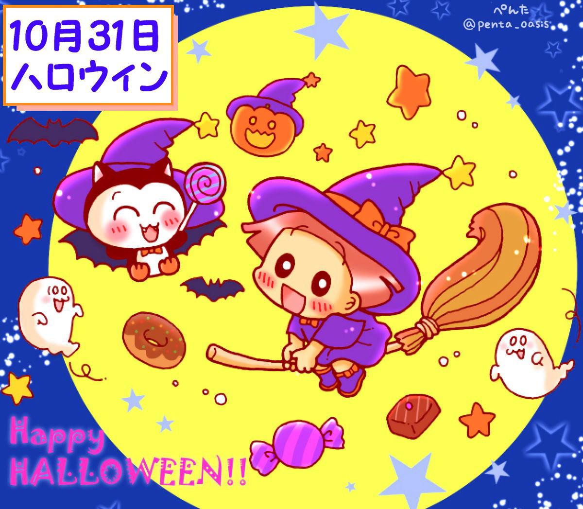 10月31日 ハロウィン <366日へ...