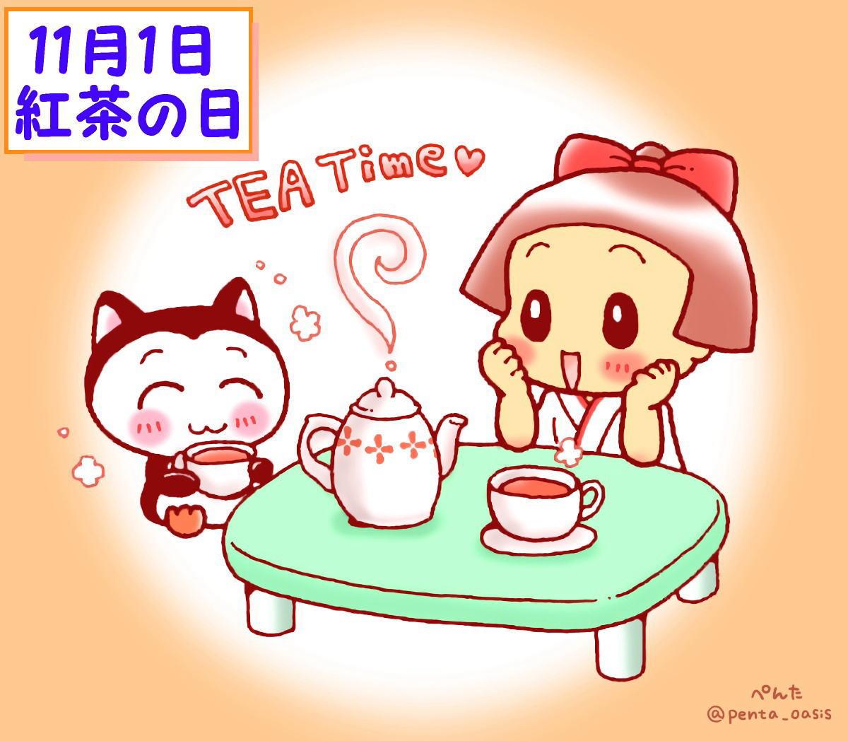11月1日 紅茶の日 <366日への旅...