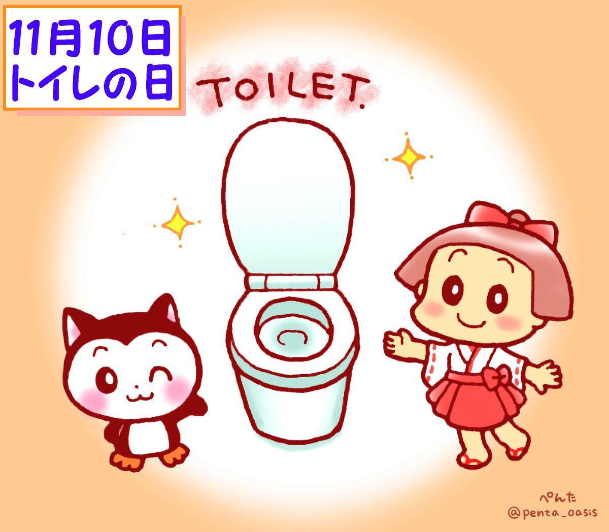 11月10日 トイレの日 イラスト 福ちゃん
