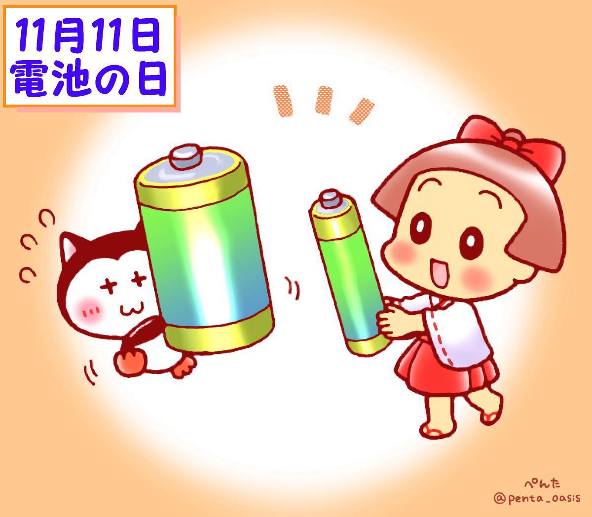 11月11日 電池の日 <366日への...