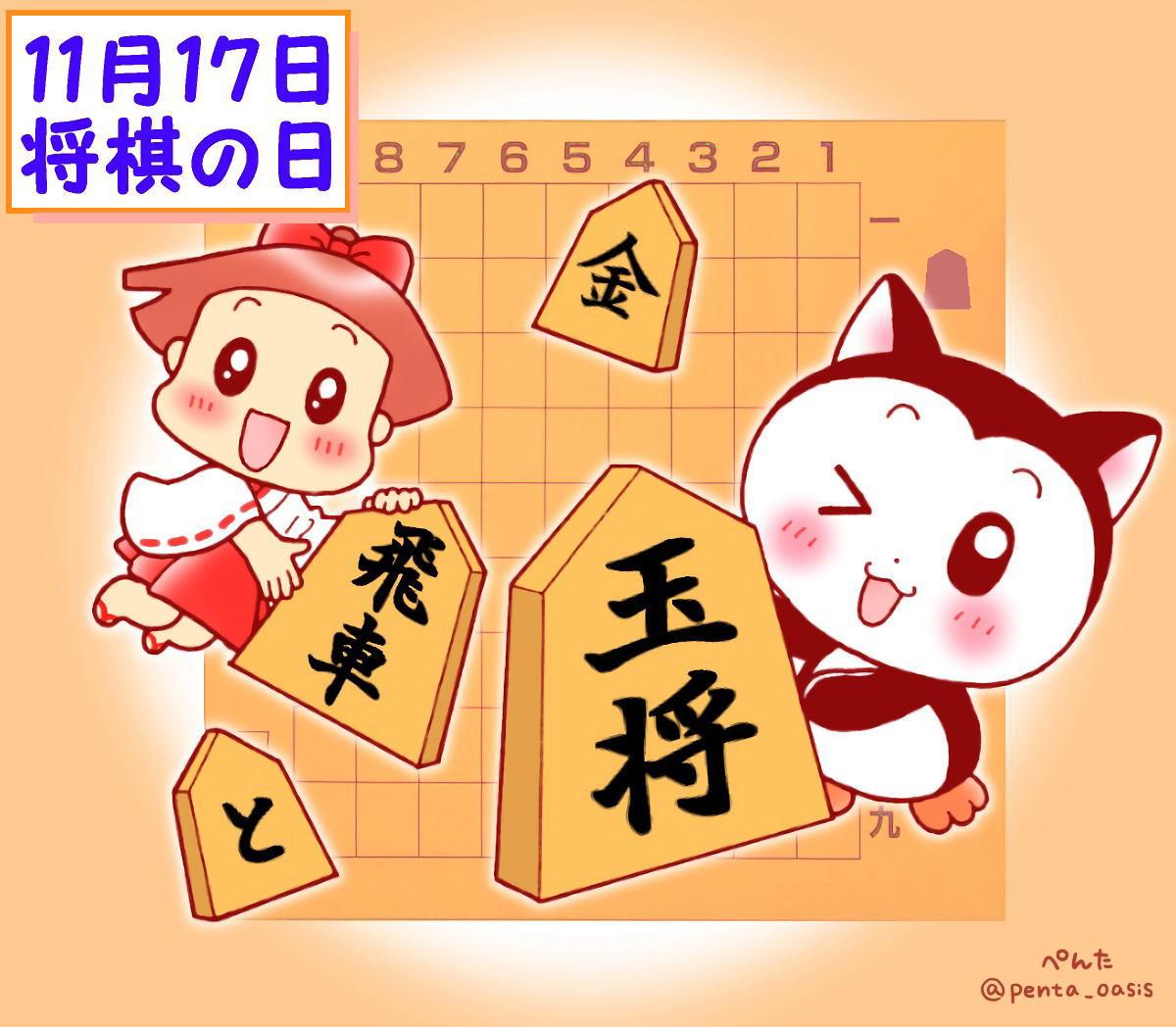 11月17日 将棋の日 <366日への...