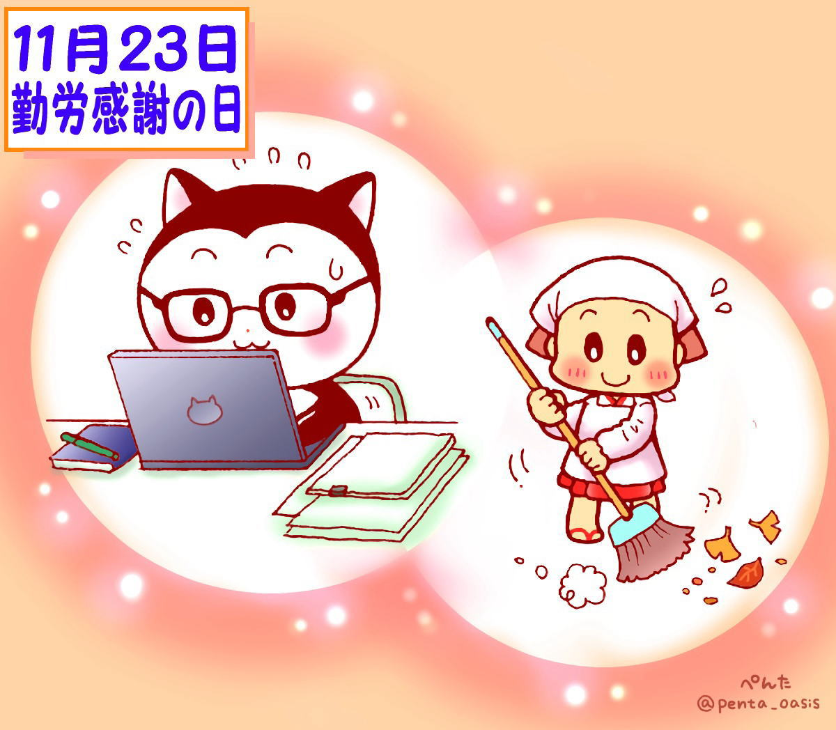 11月23日 勤労感謝の日 <366日...