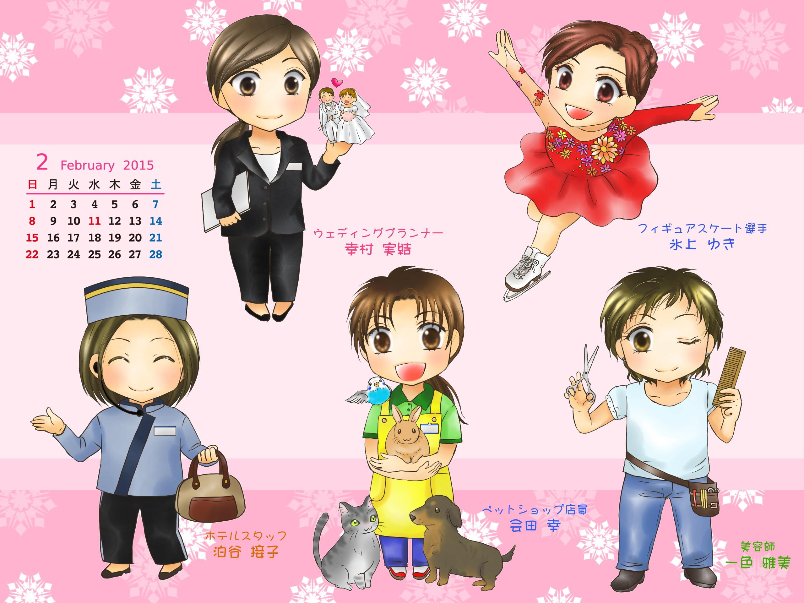 女の子のお仕事カレンダー 壁紙 15 表紙 1月 2月 イラスト 荒駒るみ 福娘童話集