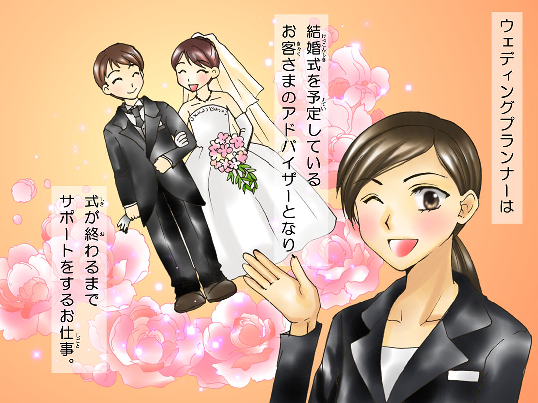 ウェディングプランナー<さくら-SAKURA- 女の子に人気の職業紹介>