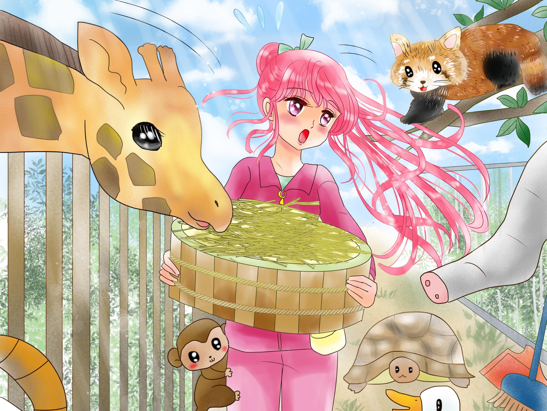 動物園飼育員(zoo keeper) 女の子に人気<さくら-sakura- あこがれの職業