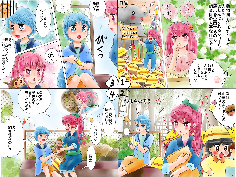 動物園飼育員<さくら-sakura- 女の子に人気の職業紹介>