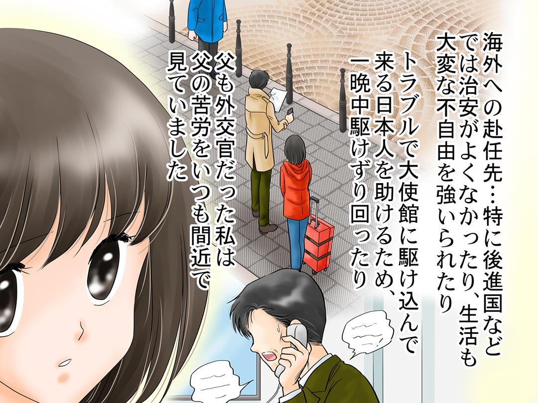外交官(Diplomat) 女の子に人気<さくら-SAKURA- あこがれの職業紹介>